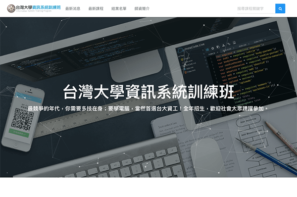 National Taiwan University Web Desgin